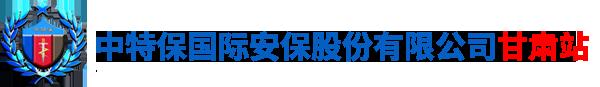 甘肃省兰州中特保安保服务公司